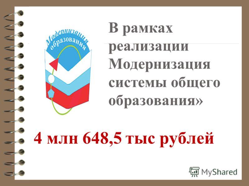 В рамках реализации Проекта «Модернизация системы общего образования» 4 млн 648,5 тыс рублей