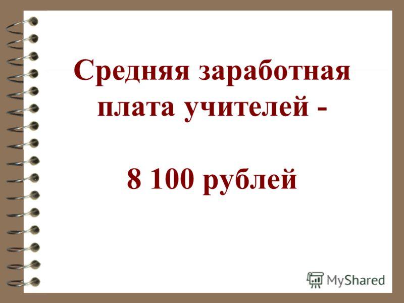 Средняя заработная плата учителей - 8 100 рублей