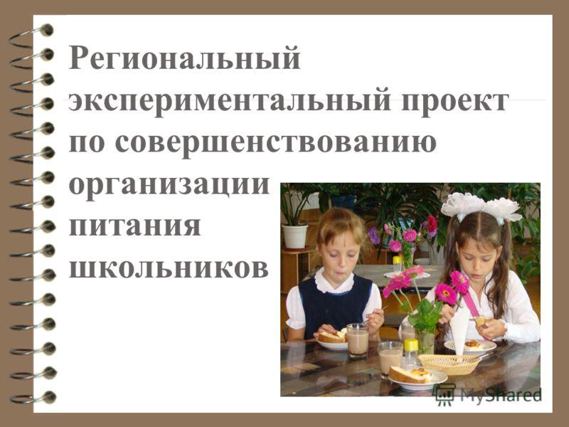 Региональный экспериментальный проект по совершенствованию организации питания школьников