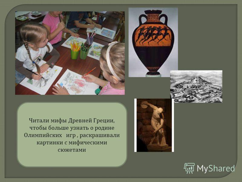 Читали мифы Древней Греции, чтобы больше узнать о родине Олимпийских игр, раскрашивали картинки с мифическими сюжетами