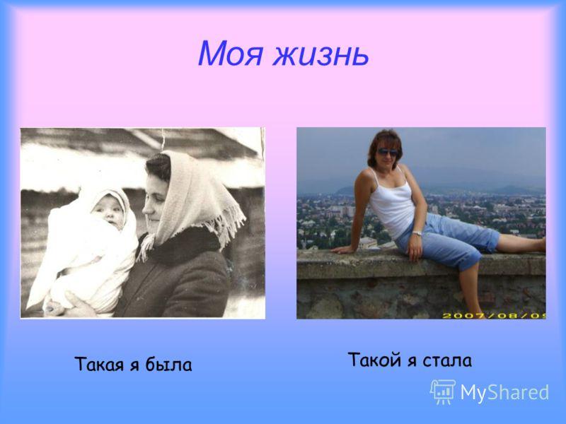 Моя жизнь Такая я была Такой я стала