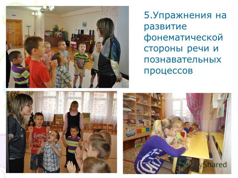 5.Упражнения на развитие фонематической стороны речи и познавательных процессов
