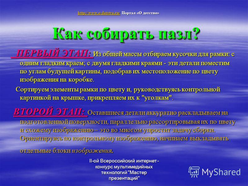 II-ой Всероссийский интернет - конкурс мультимедийных технологий