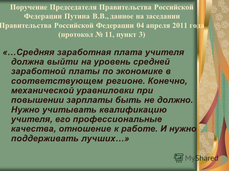 Поручение Председателя Правительства Российской Федерации Путина В.В., данное на заседании Правительства Российской Федерации 04 апреля 2011 года (протокол 11, пункт 3) «…Средняя заработная плата учителя должна выйти на уровень средней заработной пла