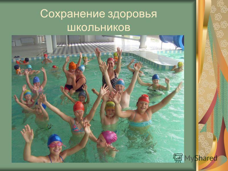 Сохранение здоровья школьников