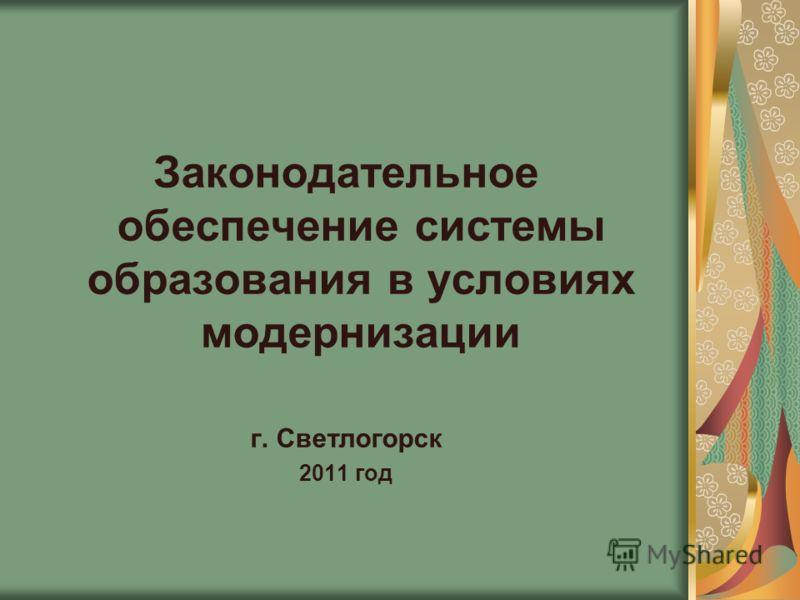 Законодательное обеспечение системы образования в условиях модернизации г. Светлогорск 2011 год