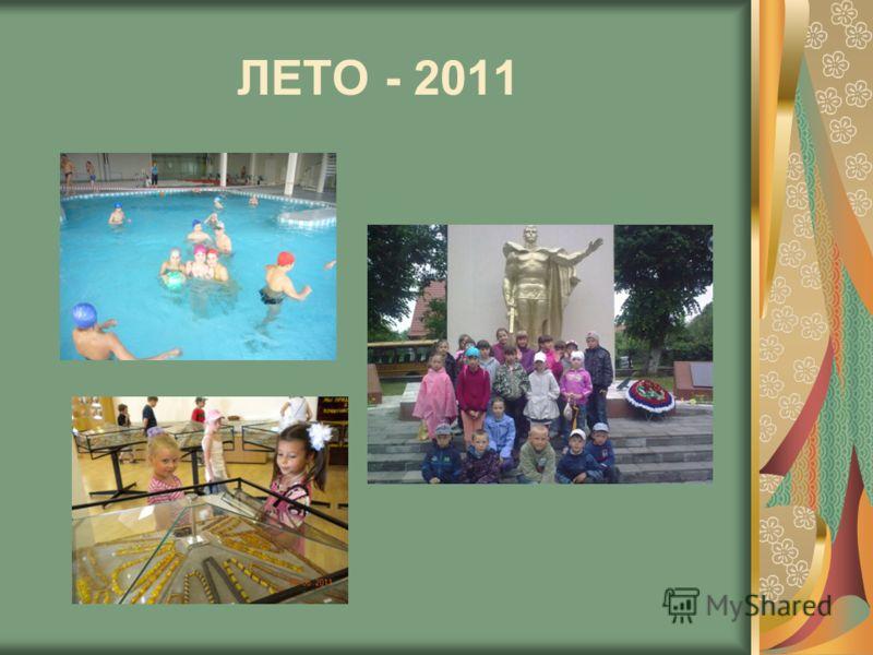 ЛЕТО - 2011