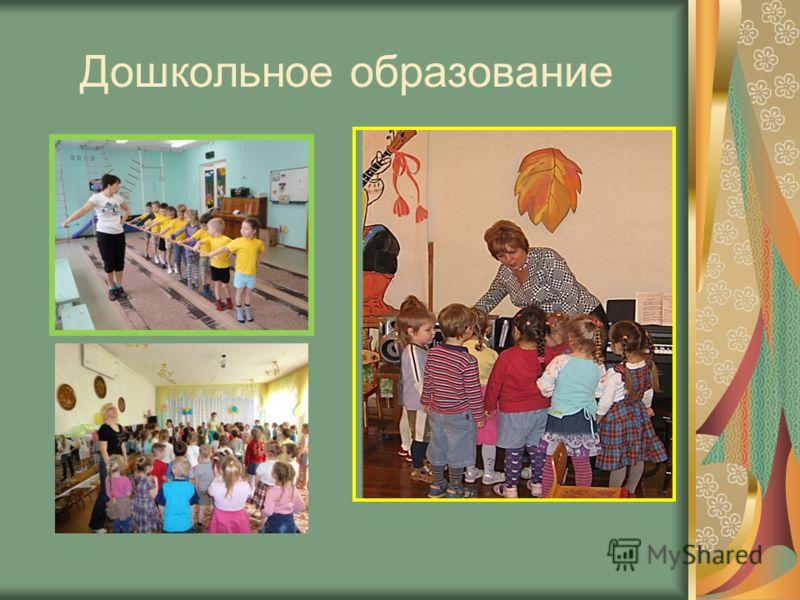 Дошкольное образование