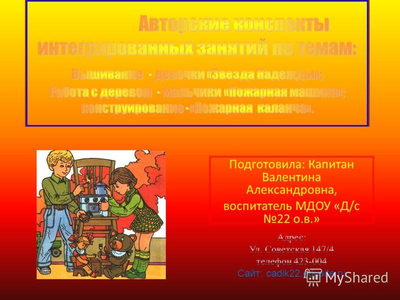Подготовила: Капитан Валентина Александровна, воспитатель МДОУ «Д/с 22 о.в.»