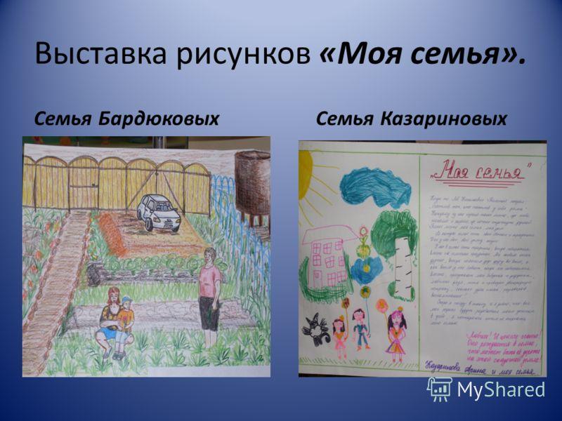 Выставка рисунков «Моя семья». Семья Бардюковых Семья Казариновых