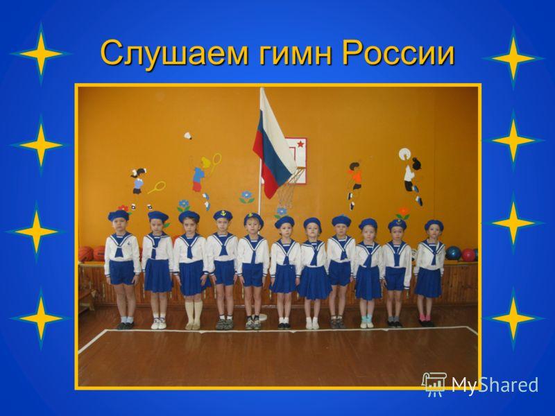 Слушаем гимн России