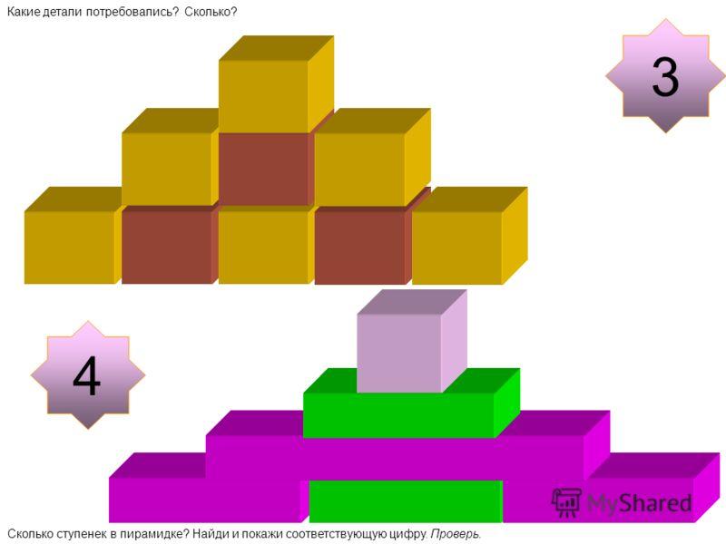 Те, кто сидят слева за столом постройте пирамидку по первой схеме, а те кто справа по второй. Проверим.