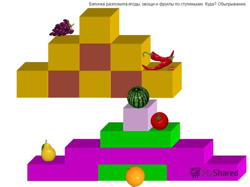 Какие детали потребовались? Сколько? Сколько ступенек в пирамидке? Найди и покажи соответствующую цифру. Проверь. 3 4