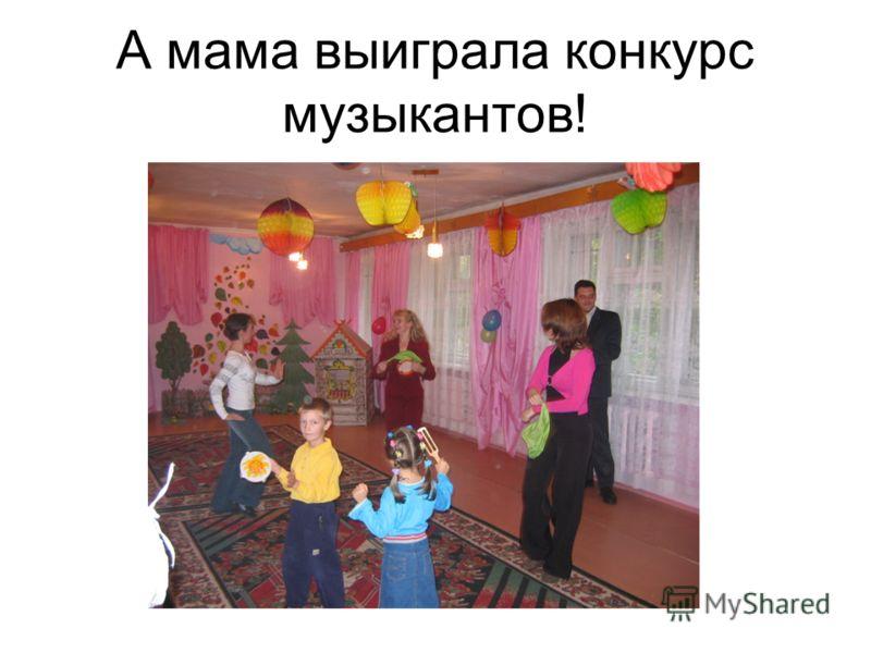 Мы вместе танцевали и веселились…