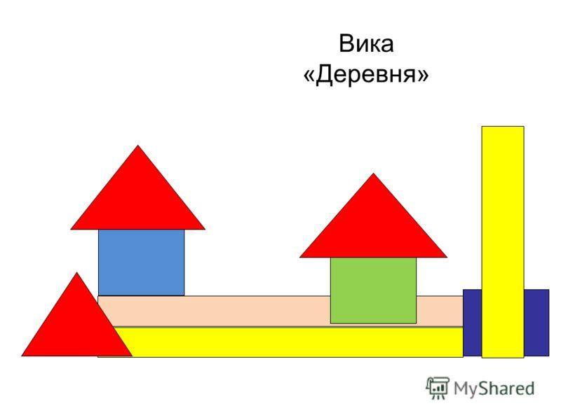 Егор «Детский городок»