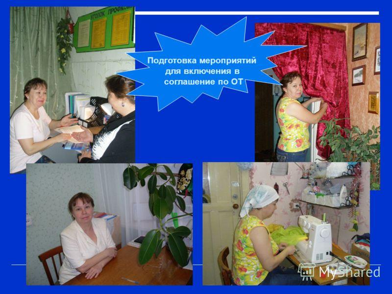 Подготовка мероприятий для включения в соглашение по ОТ