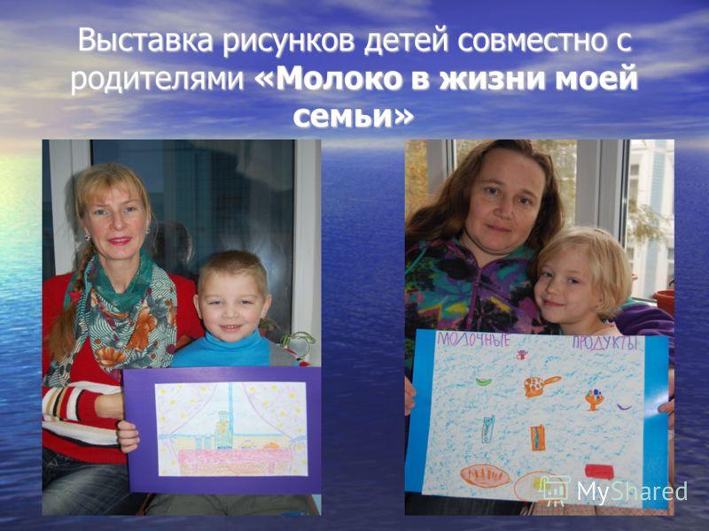 Выставка рисунков детей совместно с родителями «Молоко в жизни моей семьи»