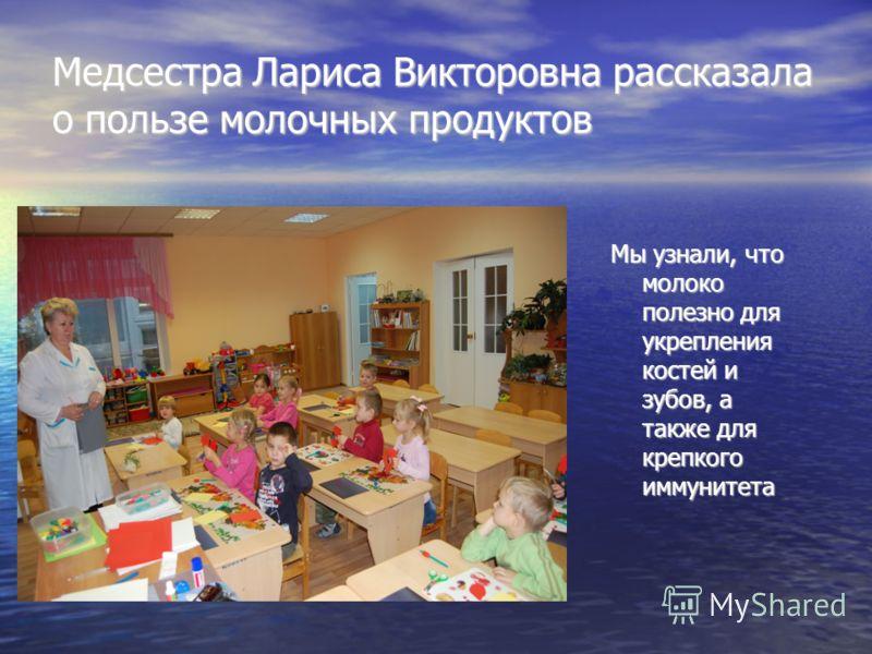 Медсестра Лариса Викторовна рассказала о пользе молочных продуктов Мы узнали, что молоко полезно для укрепления костей и зубов, а также для крепкого иммунитета