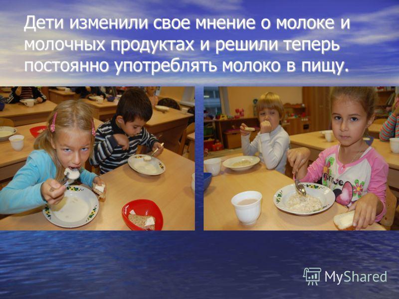 Дети изменили свое мнение о молоке и молочных продуктах и решили теперь постоянно употреблять молоко в пищу.