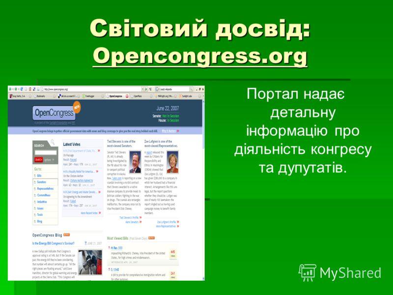 Світовий досвід: Opencongress.org Портал надає детальну інформацію про діяльність конгресу та дупутатів.