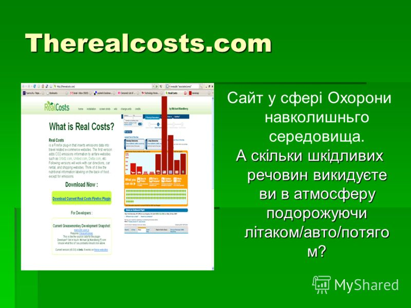 Therealcosts.com Сайт у сфері Охорони навколишньго середовища. А скільки шкідливих речовин викидуєте ви в атмосферу подорожуючи літаком/авто/потяго м?
