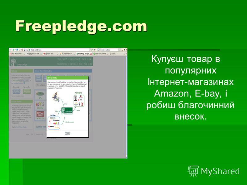Freepledge.com Купуєш товар в популярних Інтернет-магазинах Amazon, E-bay, і робиш благочинний внесок.