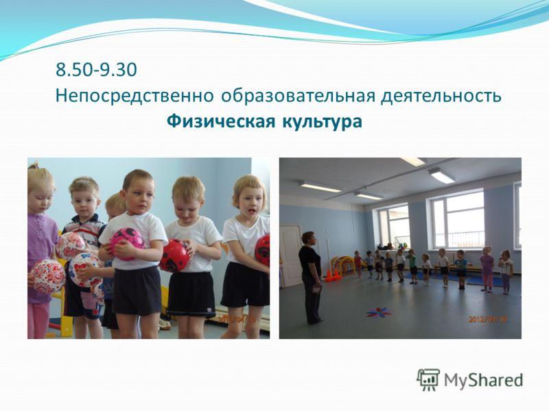8.50-9.30 Непосредственно образовательная деятельность Физическая культура