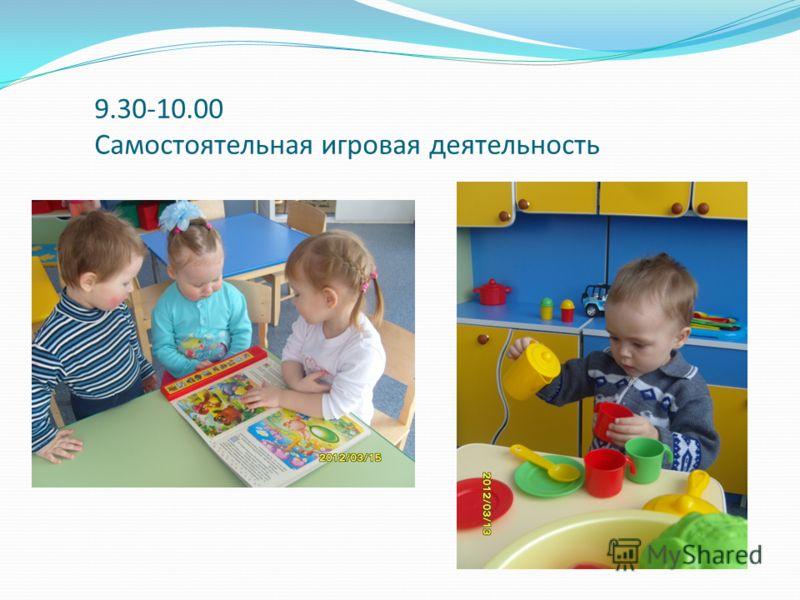 9.30-10.00 Самостоятельная игровая деятельность