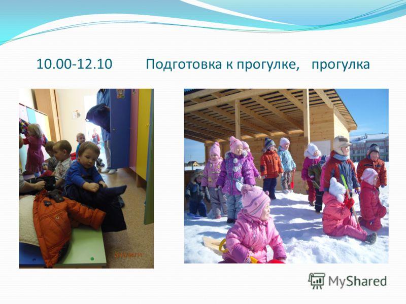 10.00-12.10 Подготовка к прогулке, прогулка