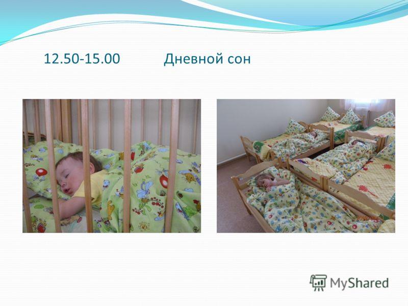 12.50-15.00 Дневной сон