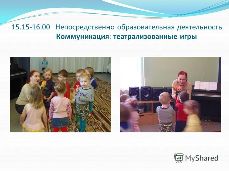 15.15-16.00 Непосредственно образовательная деятельность Коммуникация: театрализованные игры