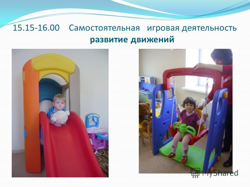 15.15-16.00 Самостоятельная игровая деятельность развитие движений