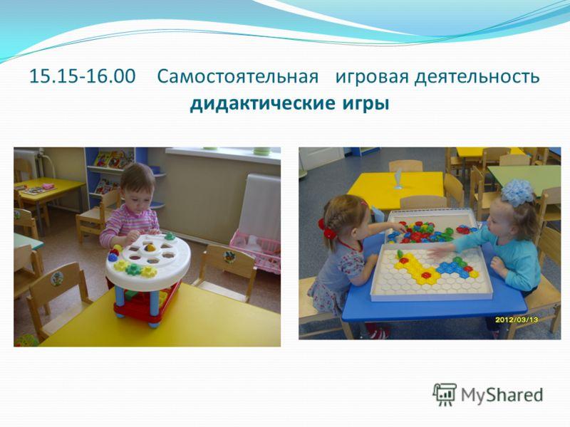 15.15-16.00 Самостоятельная игровая деятельность дидактические игры