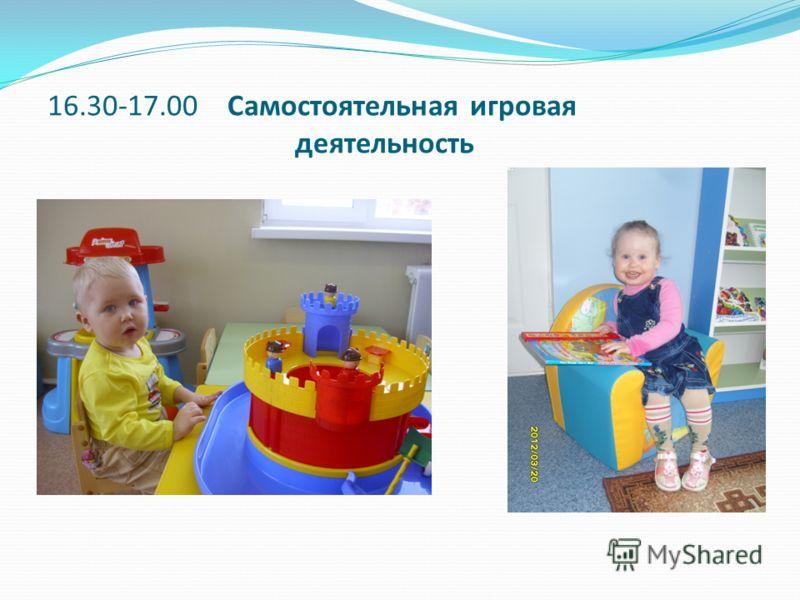 16.30-17.00 Самостоятельная игровая деятельность