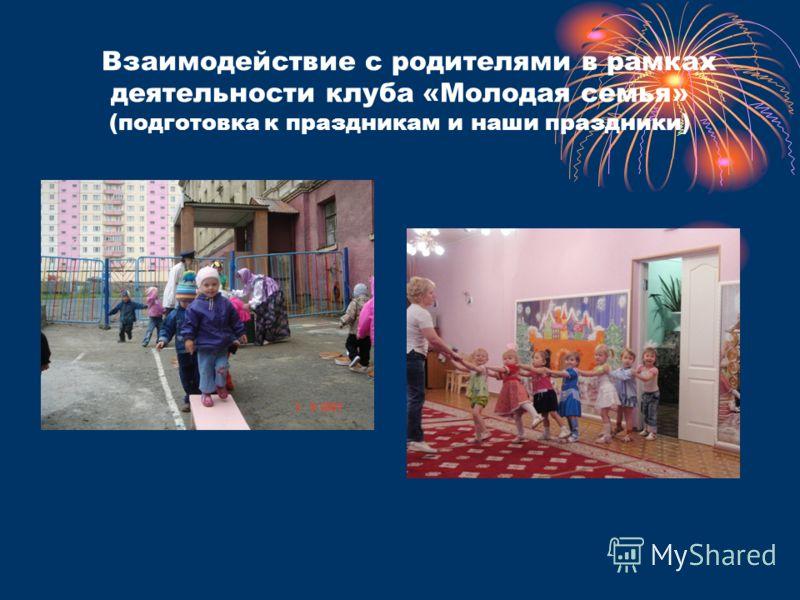 Взаимодействие с родителями в рамках деятельности клуба «Молодая семья» (подготовка к праздникам и наши праздники)