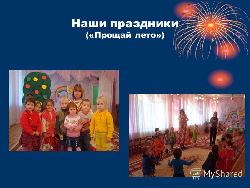 Наши праздники («Прощай лето»)