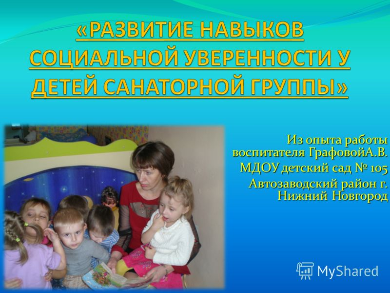 Из опыта работы воспитателя ГрафовойА.В. МДОУ детский сад 105 Автозаводский район г. Нижний Новгород
