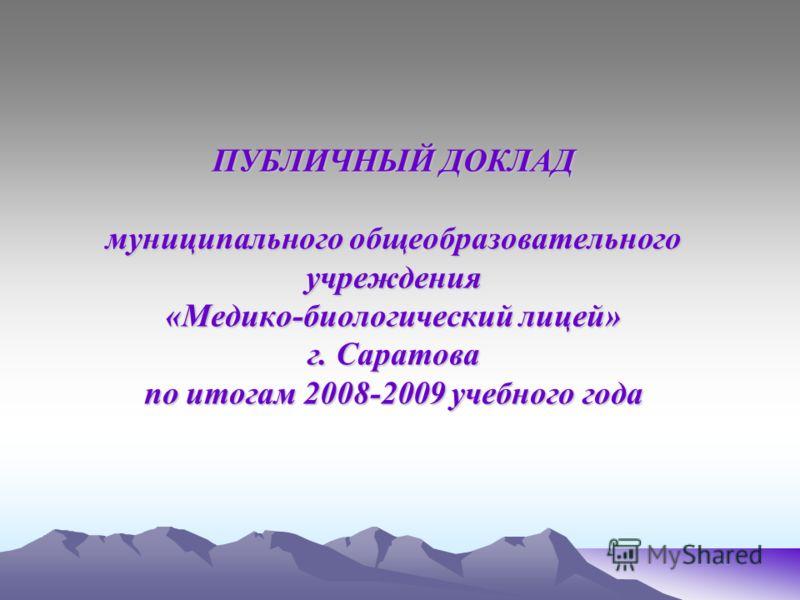 ПУБЛИЧНЫЙ ДОКЛАД муниципального общеобразовательного учреждения «Медико-биологический лицей» г. Саратова по итогам 2008-2009 учебного года