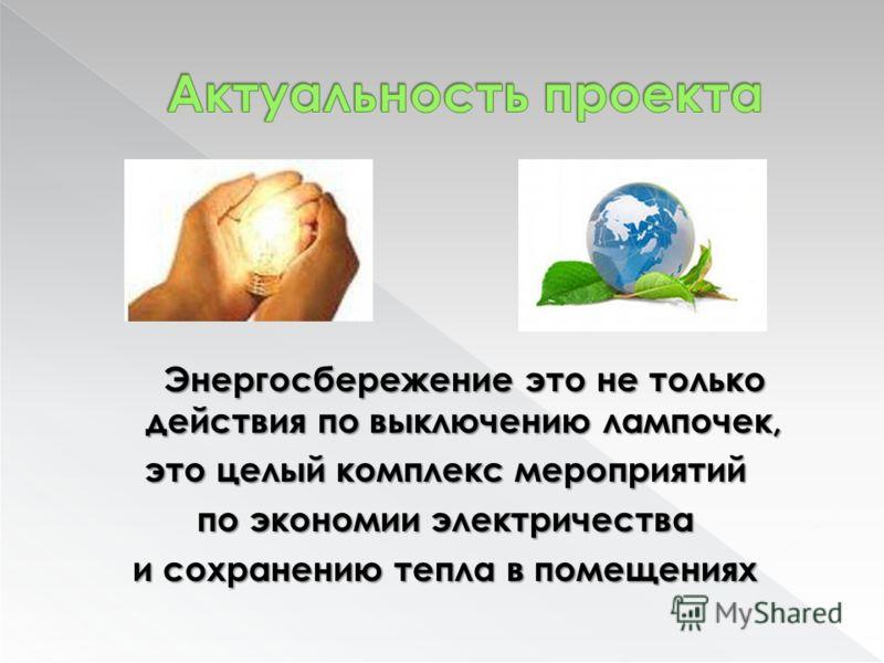Энергосбережение это не только действия по выключению лампочек, Энергосбережение это не только действия по выключению лампочек, это целый комплекс мероприятий по экономии электричества и сохранению тепла в помещениях