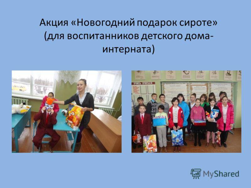 Акция «Новогодний подарок сироте» (для воспитанников детского дома- интерната)