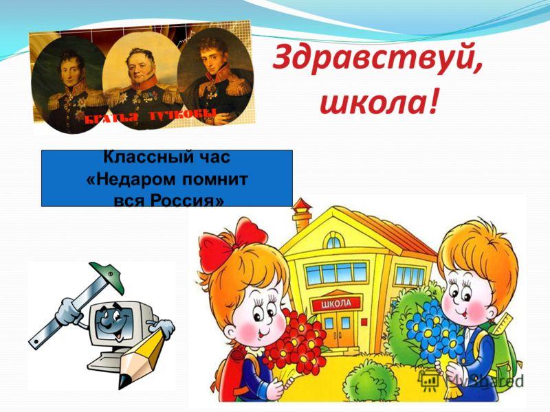 Здравствуй, школа! Классный час «Недаром помнит вся Россия»