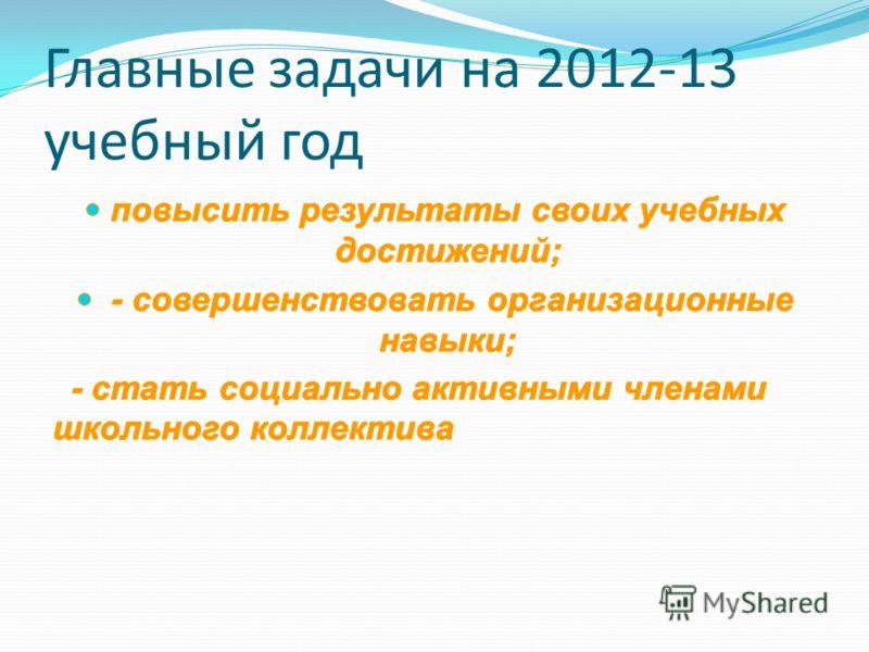 Главные задачи на 2012-13 учебный год