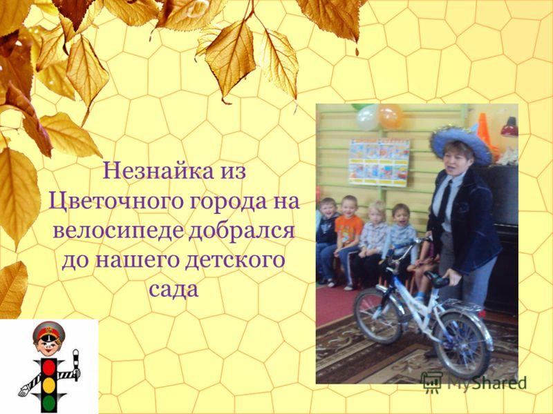 Незнайка из Цветочного города на велосипеде добрался до нашего детского сада