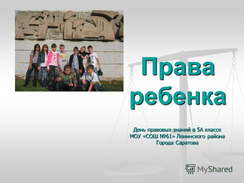 Права ребенка День правовых знаний в 5А классе МОУ «СОШ 61» Ленинского района Города Саратова