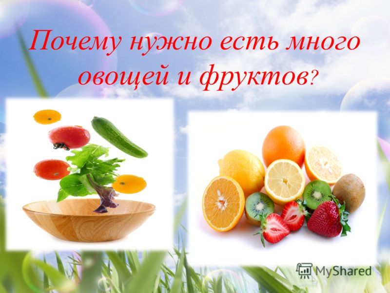 Почему нужно есть много овощей и фруктов ?