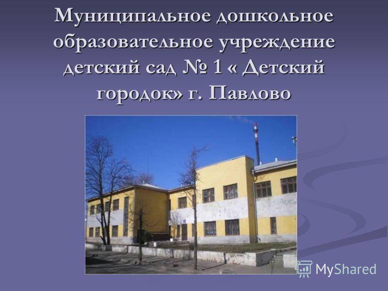 Муниципальное дошкольное образовательное учреждение детский сад 1 « Детский городок» г. Павлово