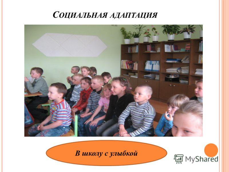 С ОЦИАЛЬНАЯ АДАПТАЦИЯ В школу с улыбкой