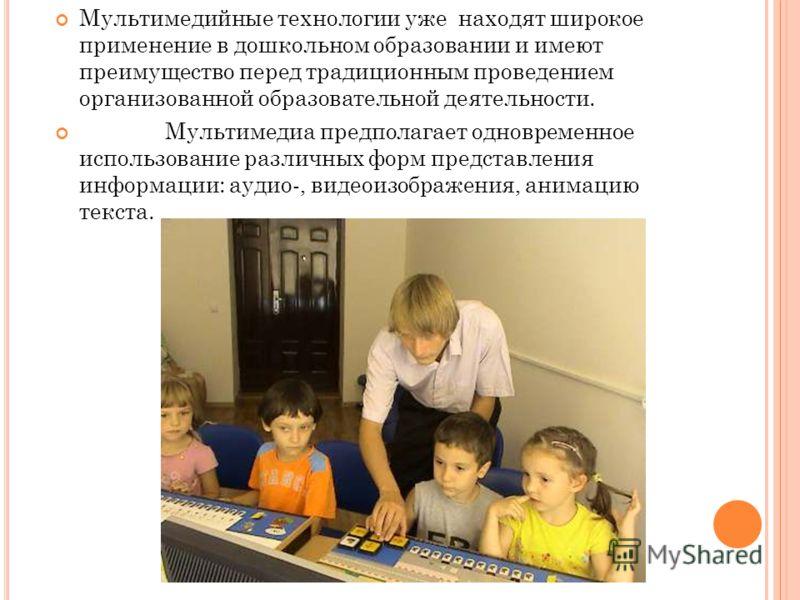 Мультимедийные технологии уже находят широкое применение в дошкольном образовании и имеют преимущество перед традиционным проведением организованной образовательной деятельности. Мультимедиа предполагает одновременное использование различных форм пре