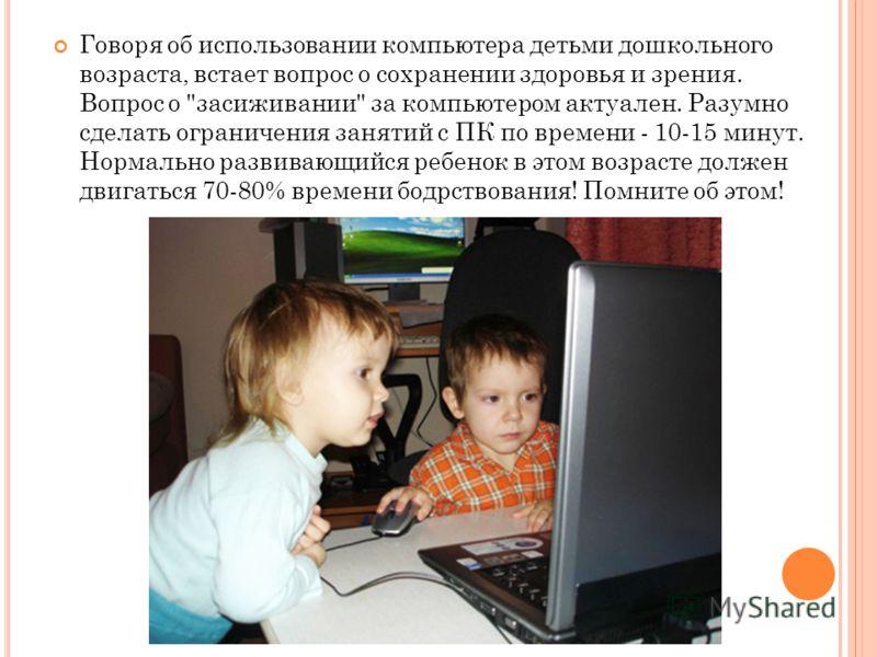 Говоря об использовании компьютера детьми дошкольного возраста, встает вопрос о сохранении здоровья и зрения. Вопрос о
