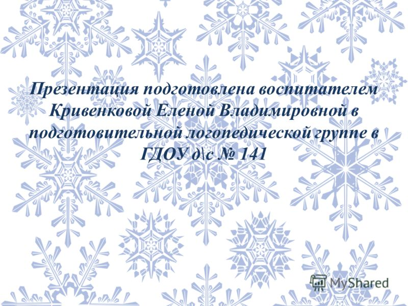 Презентация подготовлена воспитателем Кривенковой Еленой Владимировной в подготовительной логопедической группе в ГДОУ д\с 141